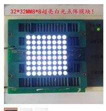 Светодиодный точечный матричный дисплей 8x8 3 мм 32*32 мм белый светодиодный дисплей с общим катодом 1088AW 10 шт.