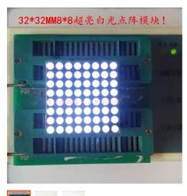 LED Display A Matrice di punti 8x8 3mm 32*32mm Bianco Catodo Comune display A LED 1088AW 10 pz