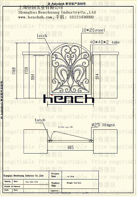 Continental Iron Gate Classic design ash163-7