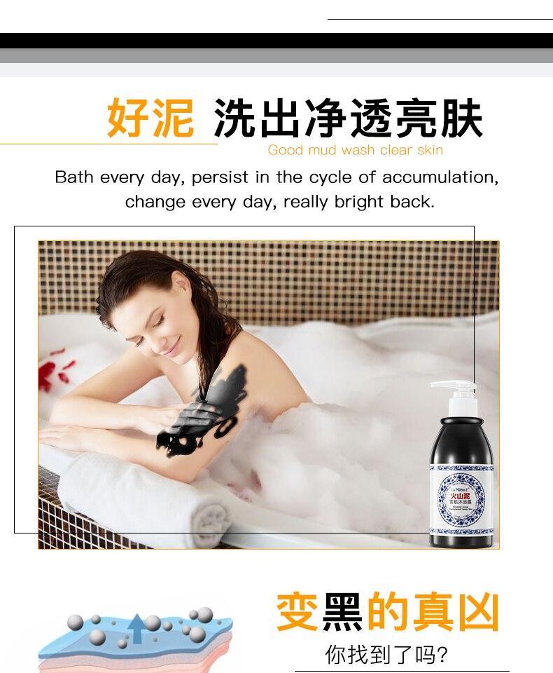 火山 泥 シャワー ミルク