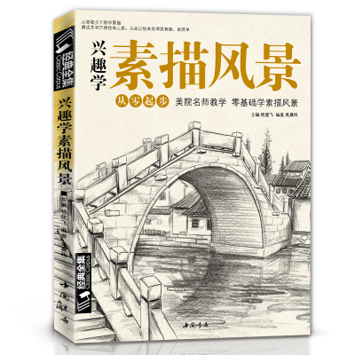 Interesting Study Sketch Landscape Book Self-study Architectural Landscape Painting Hand-painted Art Tutorial Book For Adults
