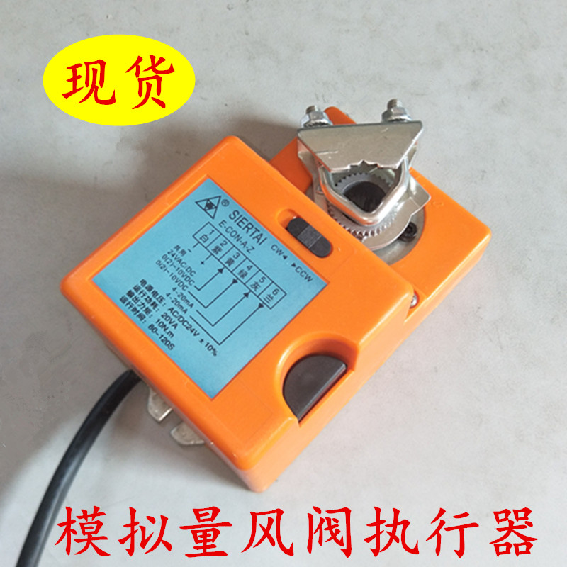 Analog Electric Control Valve Actuator Angle Switch Intelligent Electric Actuator Air Valve ActuatorAnalog Electric Control Valve Actuator Angle Switch Intelligent Electric Actuator Air Valve Actuator