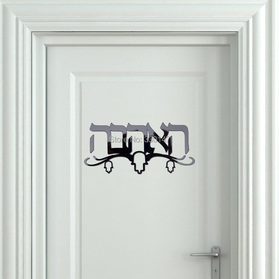 Custom, With, Indication, Wall, Hebrew, Three