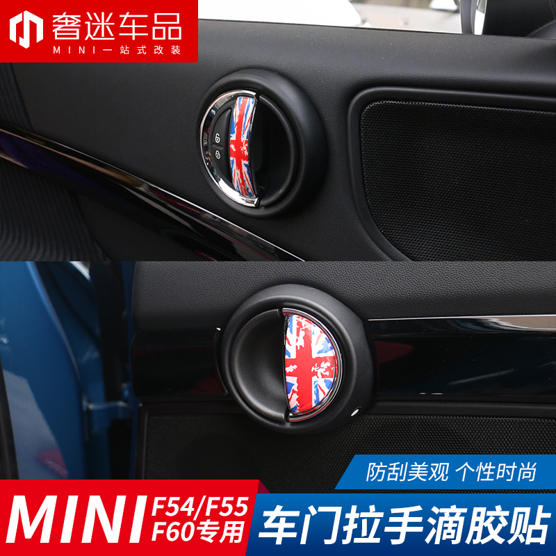 4pcs Union Jack 3D Epoxy Paste Car Interior Door Handle Protection Stickers Auto Accessories For BMW MINI Cooper One F54 F55 F60