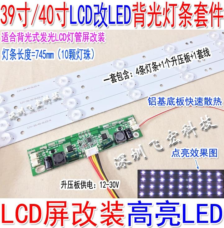 40 pouces LCD TV LCD rétro-éclairage tube modifié paquet 39 pouces usage général LED rétro-éclairage 10 kit de lumière