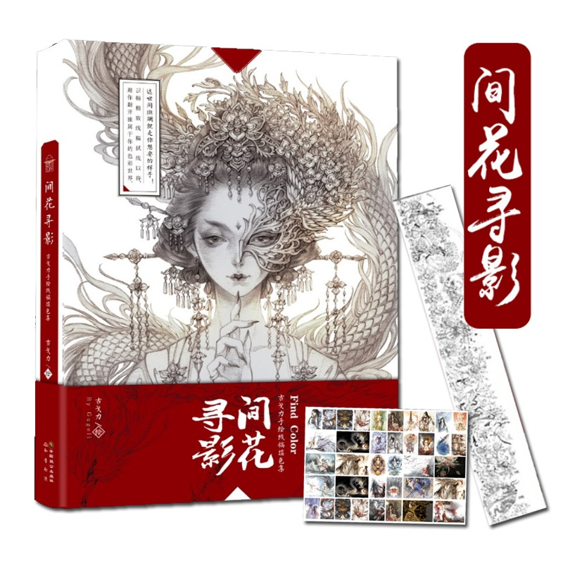 Inter-flowers Collections Hand-painted Line-ups Coloring Book / Moving Comic Book Beautiful Ancient Painting Color Line Drawing