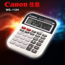 Canon WS-112H small solar calculator desktop office calculator Dual Power 12 Digits Large Screen Display