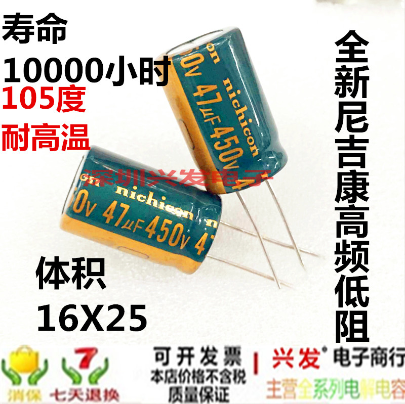 {50 PCS} 450V  47UF  16*25 high frequency low resistance long life plug-in electrolytic capacitor 47UF  400V  16x25 10pcs high quality 25v68uf high frequency and low resistance long life electrolytic capacitor 68uf 25v 5x11