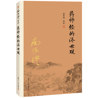 By Pharmacists Embodies The Concept Of Huaijin Writings, Chinese Ancient Philosophy Religious Classics Of Sinology