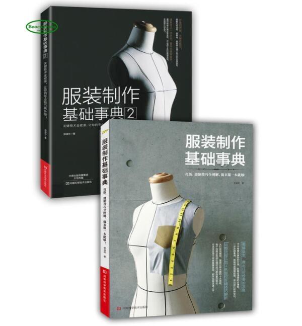 Clothing Production Basic Skills Book - Pattern-making, Sewing Skills, Full Graphic Tutorial Book(China)