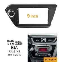 Автомагнитола 2Din с DVD-рамой, Адаптер для установки аудиосистемы, комплект обшивки, панель Facia 9 дюймов для Kia K2 Rio3 2011-2017, радио плеер с двойным ...
