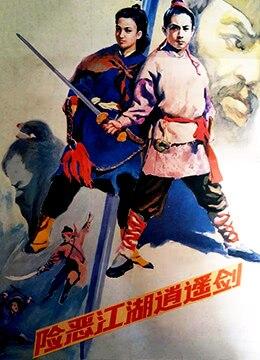 《险恶江湖逍遥剑》1989年中国大陆动作,武侠,古装电影在线观看