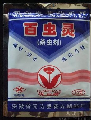 Flowers vegetables decongestion insect spirit of pesticides, the insect killing spirit main kinds of insect pests