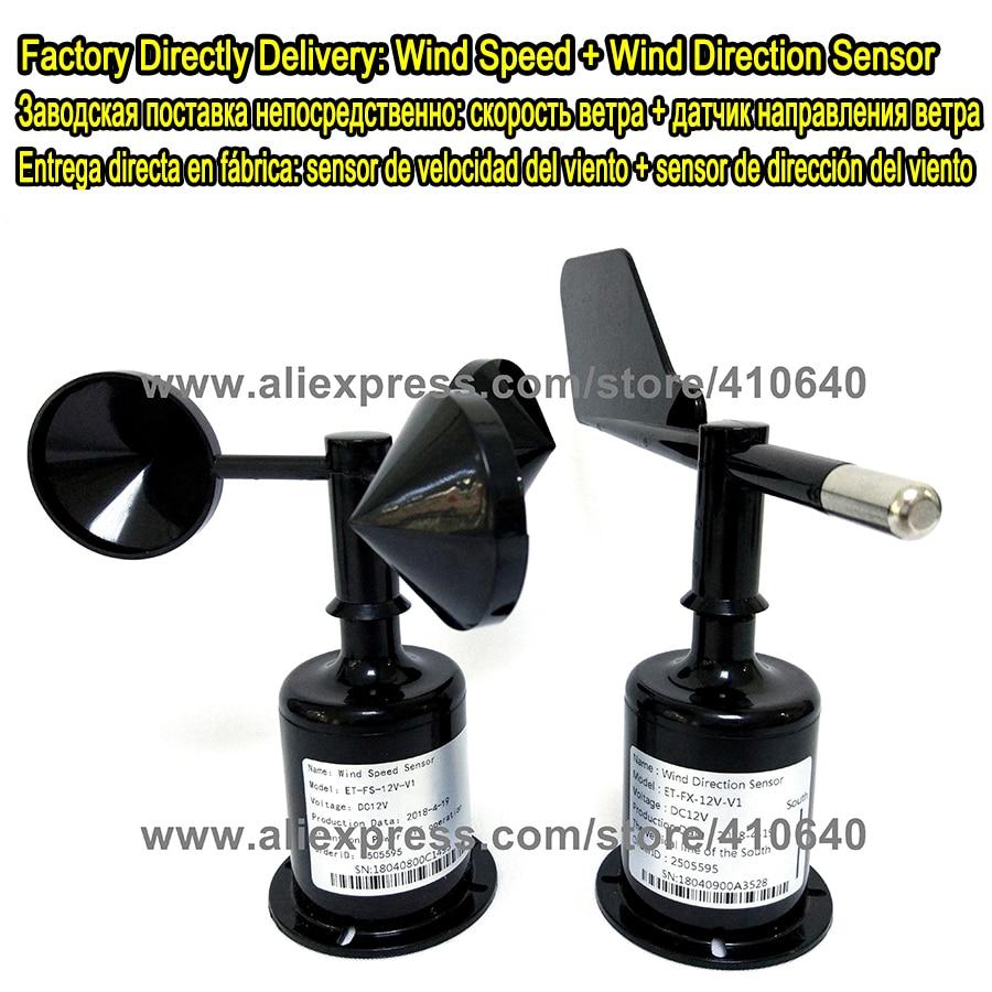 Wind Direction Sensor+Wind Speed Sensor DC12V 1 to5V Voltage Signal 5 Sets Per Order Delivery From Factory Directly все цены