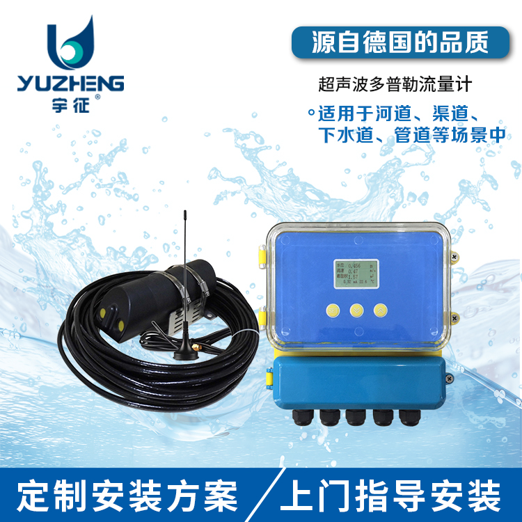 Custom Ultrasonic Doppler Flowmeter Can Be Used To Measure On-line Flow Meters In River Channels And Sewers.