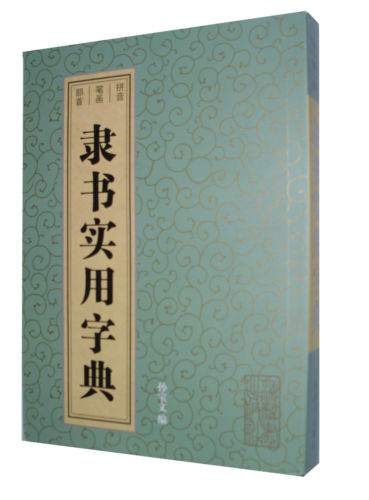 The official script utility dictionary - Chinese deng thu ru seal script chinese edition