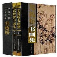 2pcs Set Chinese Painting Book Album Of Zheng Banqia Bamboo Orchid Master Brush Ink Art