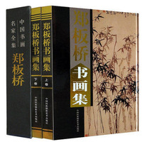2pcs/set Chinese painting book album of Zheng Banqia bamboo orchid master brush ink art