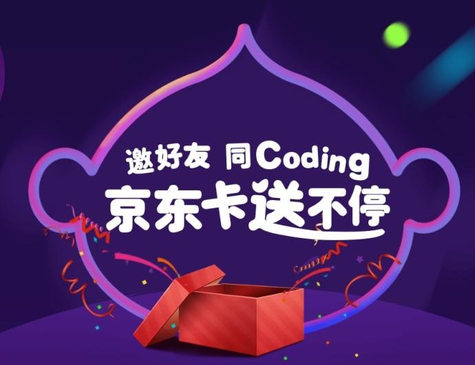 邀请好友成功注册Coding,就送50元京东E卡!