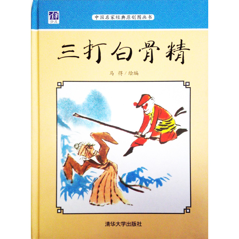 The Monkey King Thrice Defeats The Skeleton Demon Chinese Classic Story Painted By Famous Painter Mr.  De Ma ( No Pinyin )