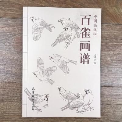 China 100 Crane Animal Bird Xianmiao Baimiao Line Drawing Traditional Chinese Painting Art Book