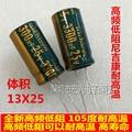 10 шт. высокое качество 25V3300UF Высокой частоты и низкой сопротивление высокой температуры Электролитический конденсатор 3300 МКФ 25 В