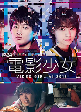 电影少女 -VIDEO GIRL AI 2018- 特別編
