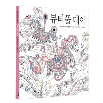 Beautiful Day Colouring Book Secret Garden Style Coloring For Relieve Stress Kill Time Graffiti Painting