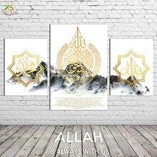 Ислам Аятул Курси Стих о троне на горте Плакаты и гравюры Абстрактное искусство Живопись на холсте  Лучший!