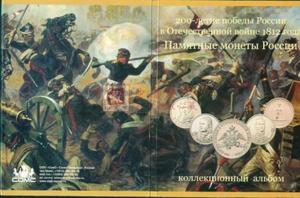 Image 4 - 28個ぶりにロシア愛国戦争記念偉大なフルセットのオリジナル本物のロシアコインオリジナルコイン
