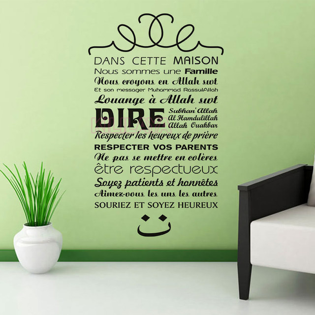 french wall stickers muraux citation citations fran aises dans cette maison islam salon home. Black Bedroom Furniture Sets. Home Design Ideas