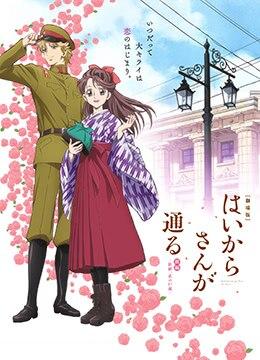 《窈窕淑女前篇:红绪,花样的17岁》2017年日本历史,爱情,战争动漫在线观看