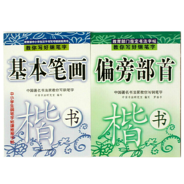 2 Pcs/ Lot Chinese Copybook For Learning Mandarin Chinese Character Copybook Chinese Books ,Chinese Writing Book For Kids