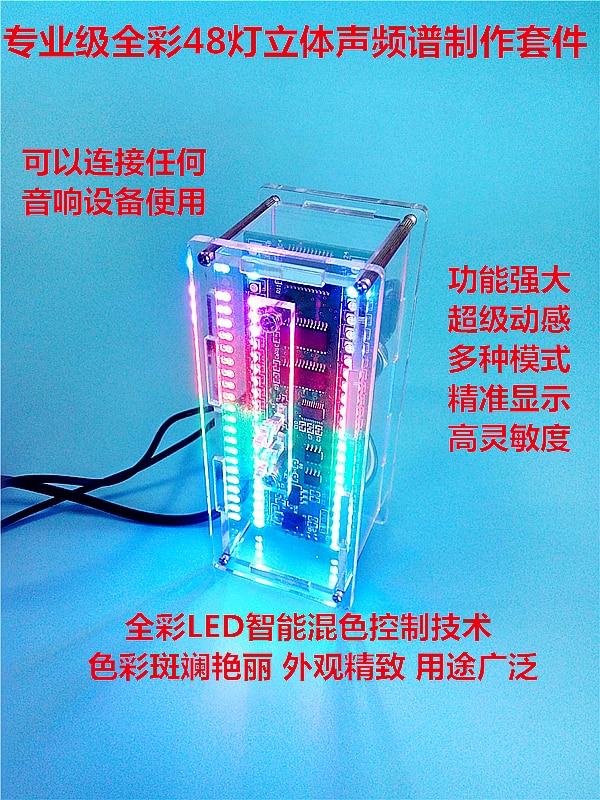 Dual Channel, 24 Segment, 48 Lights, RGB Full Color Music Level Indicator, Stereo Audio Spectrum Indicator Kit 1pc ka2284 power level indicator battery indicator pro audio level indicating module newest