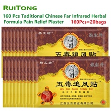 160Pcs/lot Far Infrared Rheumatic Cervical Spondylosis Shoulder Periarthritis Muscle Pain Relief WuDu Medical Plasters Patch