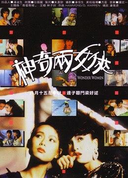 《神奇两女侠》1987年香港剧情,喜剧,爱情电影在线观看