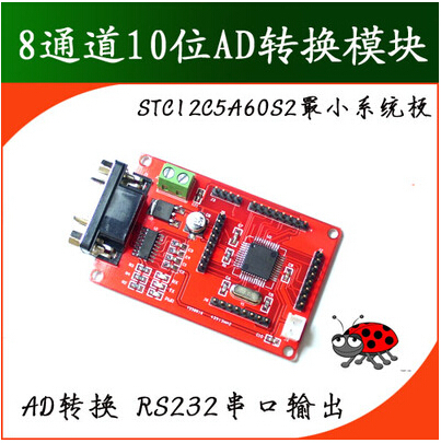 Free shipping AD acquisition module ADC bit /10 conversion serial output /STC12C5A60S2 microcontroller development board