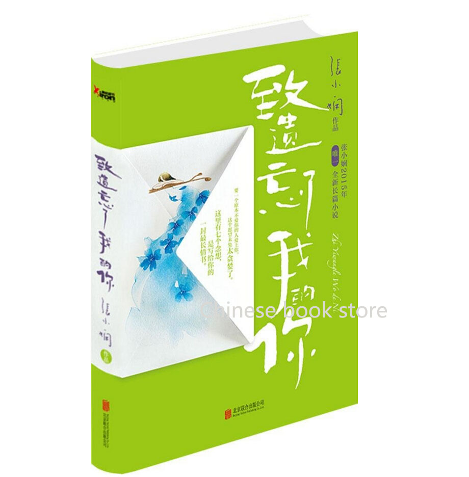 modernism english literature promotion shop for promotional chinese original modern literature book written for you who forget me by zhang xiaoxian