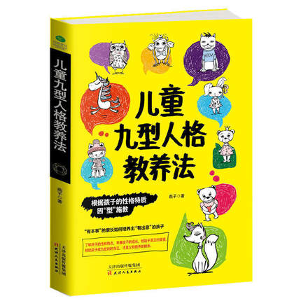 Children's Type 9 Personality Education Law Parent-Child Relations Communication Children's Family Education Books