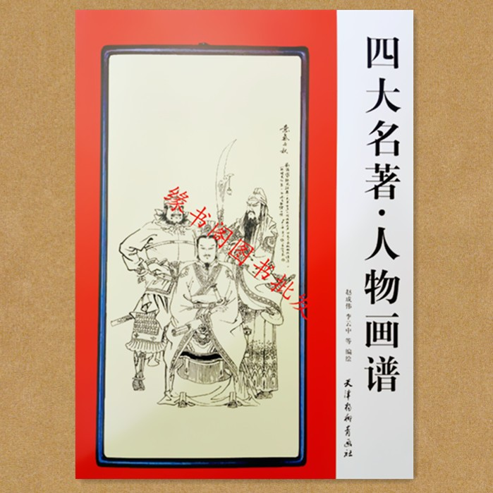 Learning Chinese Painting Book Figures In Four Great Classical Novels Gongbi painting image