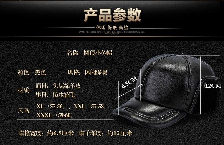 Leather hat sheep skin cap (2)