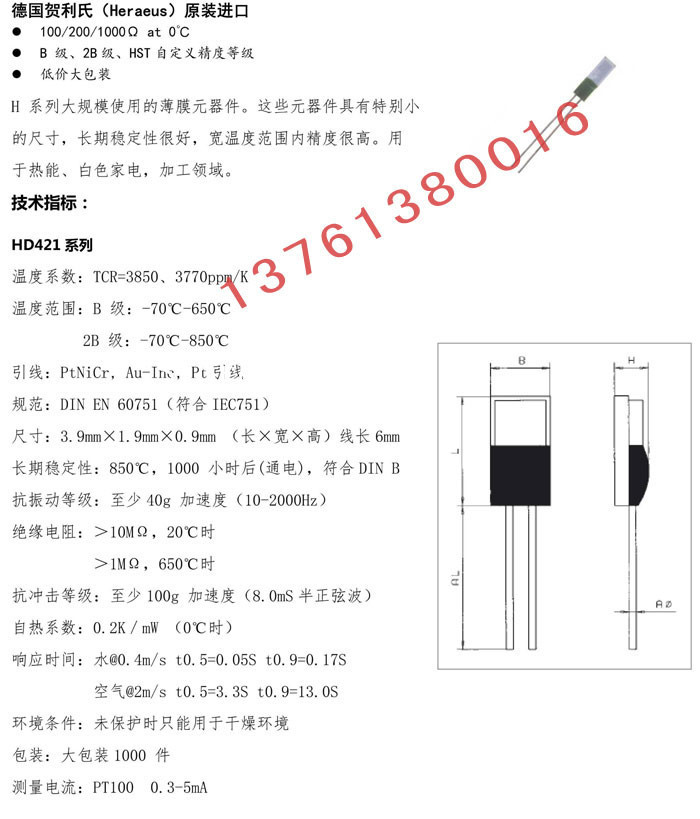high temperature resistor