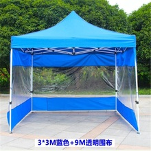 9m length windproof Tent cloth  waterproof Ad Tent apron without tent rack