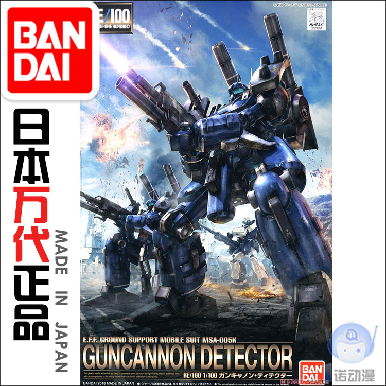 21061 RE 008 1/100 MSA-005K 1/100 Bandai Gundam RX-77-2 Guncannon Action Figure Model21061 RE 008 1/100 MSA-005K 1/100 Bandai Gundam RX-77-2 Guncannon Action Figure Model