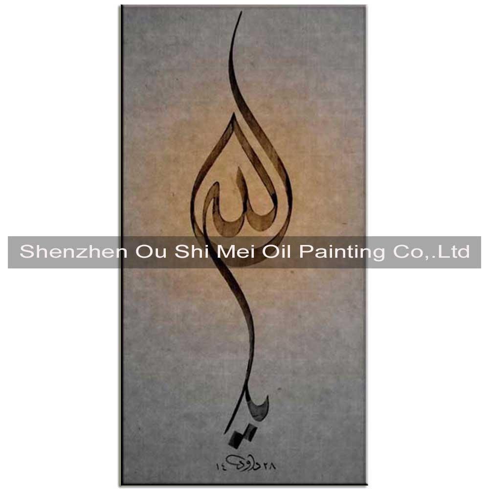 Umělec umělec ručně Abstrakt Arabská kaligrafie Ručně malované Olejomalba na plátně Islámský Pop Art Současná malba