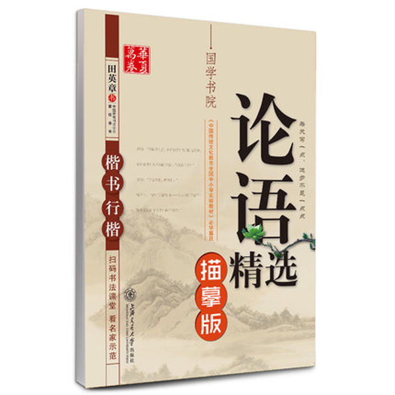 Tian Ying Zhang Pen Regular Script Calligraphy Copybook For The Analects Of Confucius Carefully Chosen