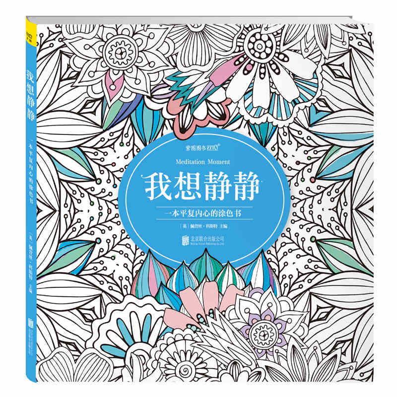 Meditation Moment Coloring Book Secret Garden Relieve Stress Kill Time Art  Design Graffiti Painting Drawing Books For Adult Kids In Books From Office  ...
