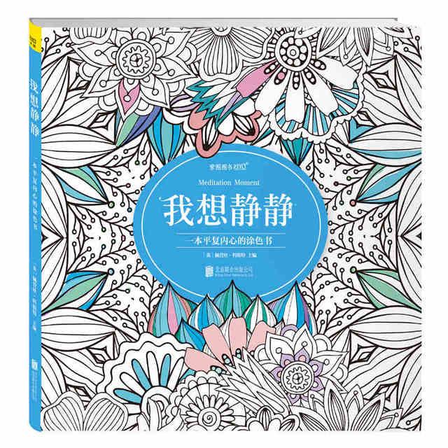 Meditation Moment Coloring Book Secret Garden Relieve Stress Kill Time Art Design Graffiti Painting Drawing Books