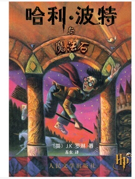 Chinese Fiction Book , Harry Potter and the Philosopher's Stone, JK Rowling, aged 11-14, children's fantasy novel books