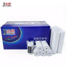 Thermal-Paper Cash Register 57mm-X-30mm Carton-Of-64-Rolls No-Core